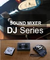 サウンドミキサー DJシリーズ